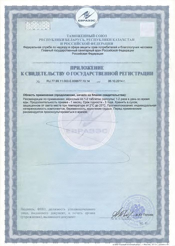 Гландокорт - Свидетельство о Госрегистрации приложение