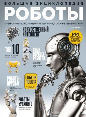 Роботы. Большая энциклопедия (2изд)