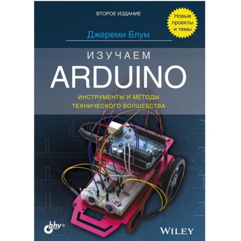 Изучаем Arduino: инструменты и методы технического волшебства, 2-е издание (Джереми Блум)