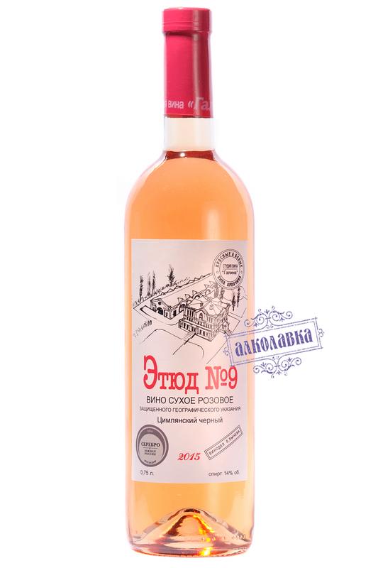 Вина Арпачина Этюд №9 розовое сухое  2015г
