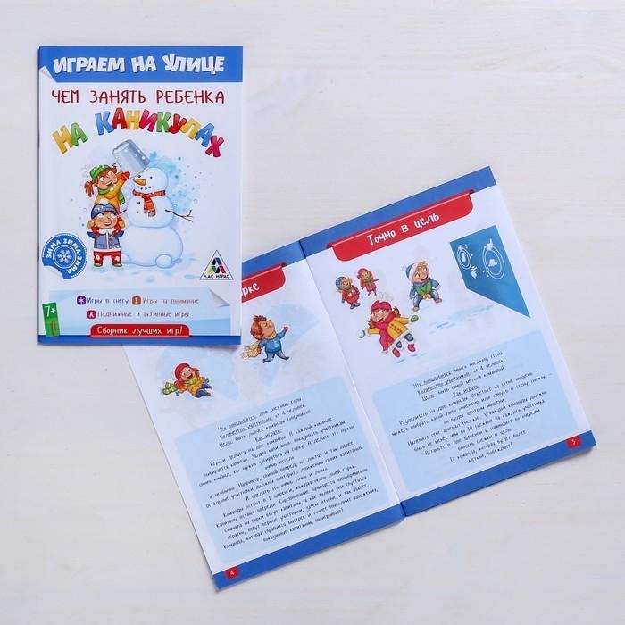 Книга - игра «Чем занять ребёнка на каникулах. Зима на улице»