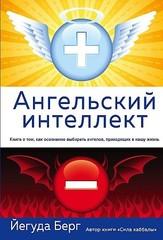 Ангельский интеллект