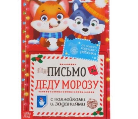 071-4345 Письмо Деду Морозу с наклейками «От самого хорошего ребенка», 12 стр.