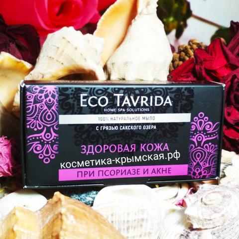Мыло с грязью Сакского озера «Здоровая кожа» при псориазе и акне ™Эко Таврида