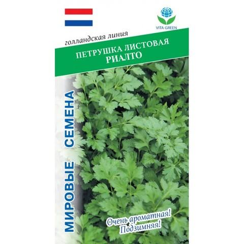 Семена Петрушка Листовая Риалто (Vita Green)