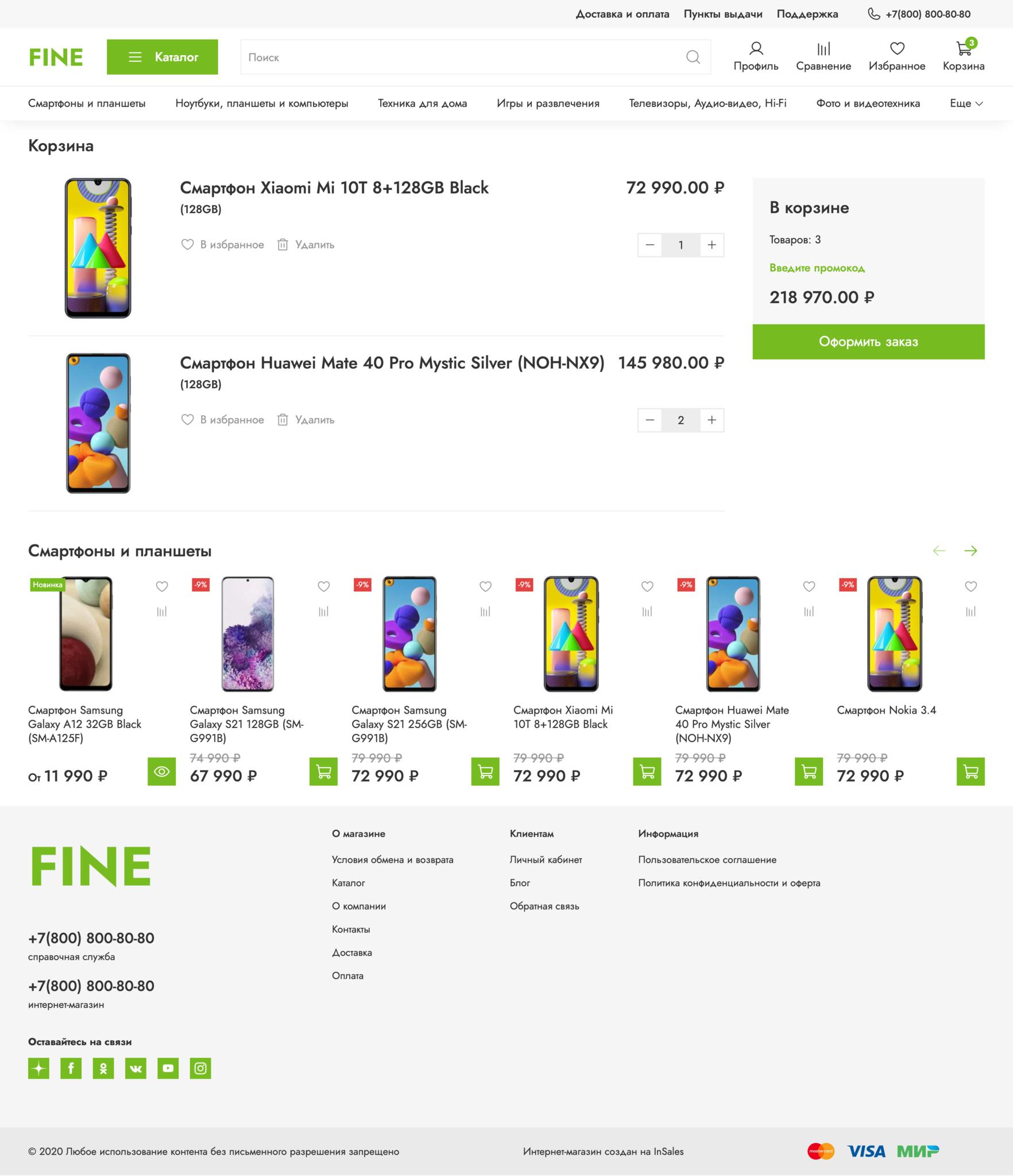 Шаблон интернет магазина - Fine