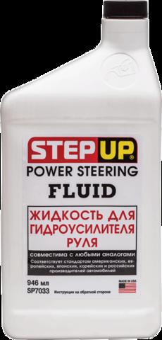 7033 Жидкость для гидроусилителя руля  POWER STEERING FLUID 946 мл(a), шт