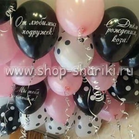 воздушные шары для подруги
