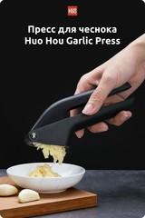 Пресс для чеснока Xiaomi Garlic Press Black