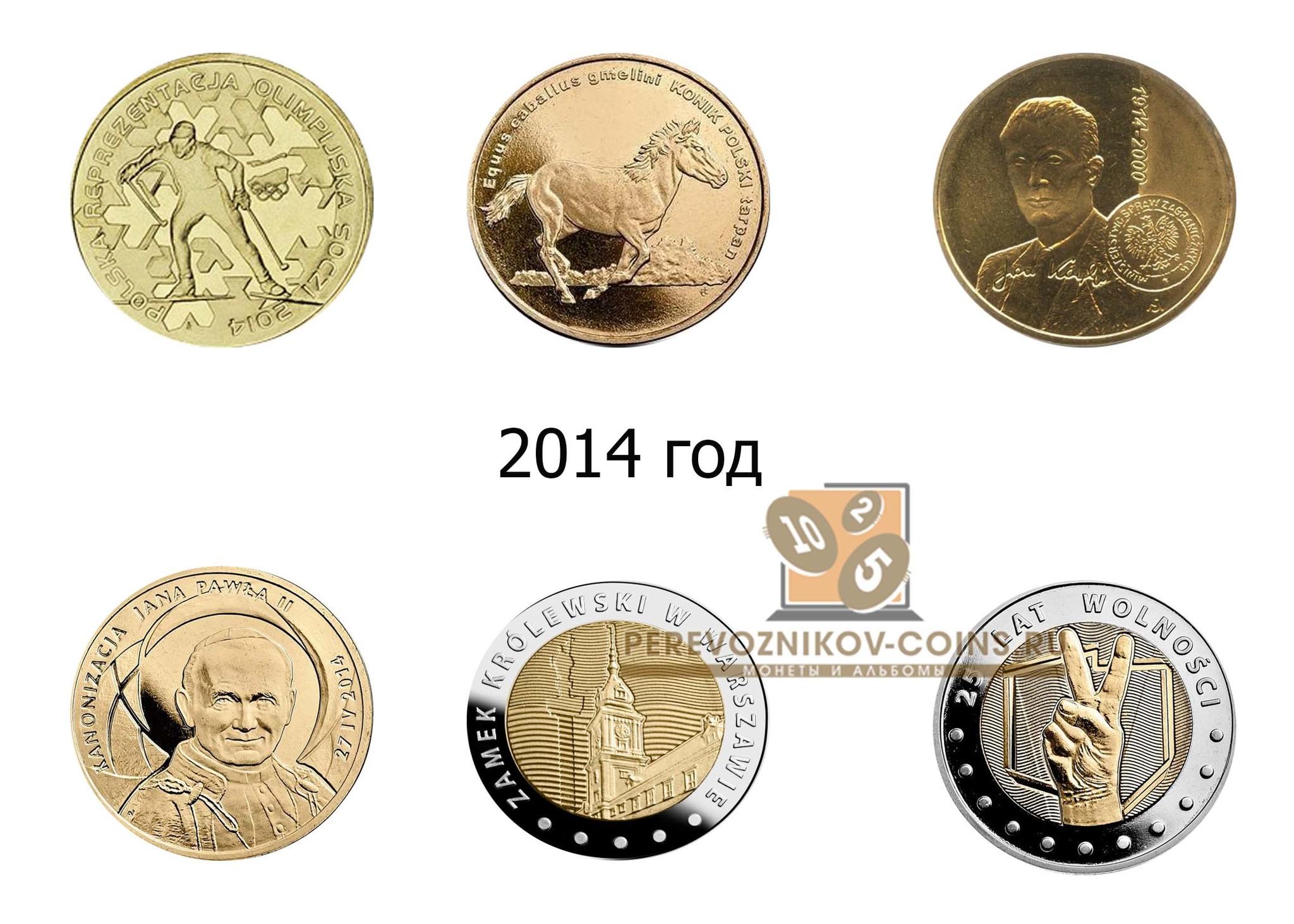 Набор из 6 монет номиналом 2 и 5 злотых. Годовой набор. 2014 год, Польша. UNC