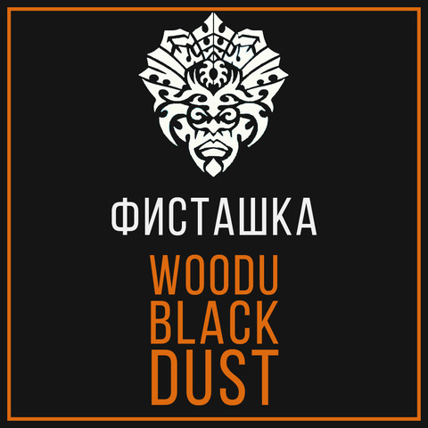 Табак Woodu MEDIUM Black Dust Фисташка 250 г