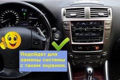 Магнитола Lexus IS250 2005 - 2013 (XE20) Android 10 4/64 IPS DSP 4G модель CB3122T9