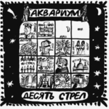 Аквариум / Десять Стрел (LP)