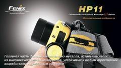 Налобный фонарь Fenix HP11 Cree XP-G R5 (желтый, черный)