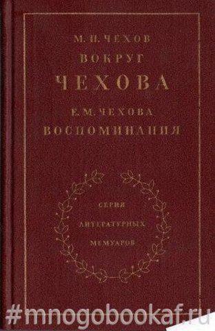 Вокруг Чехова: встречи и впечатления. Воспоминания