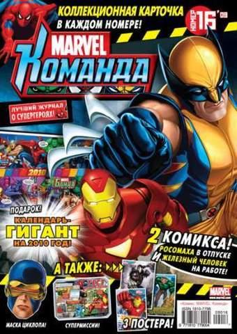 Marvel: Команда №16'09