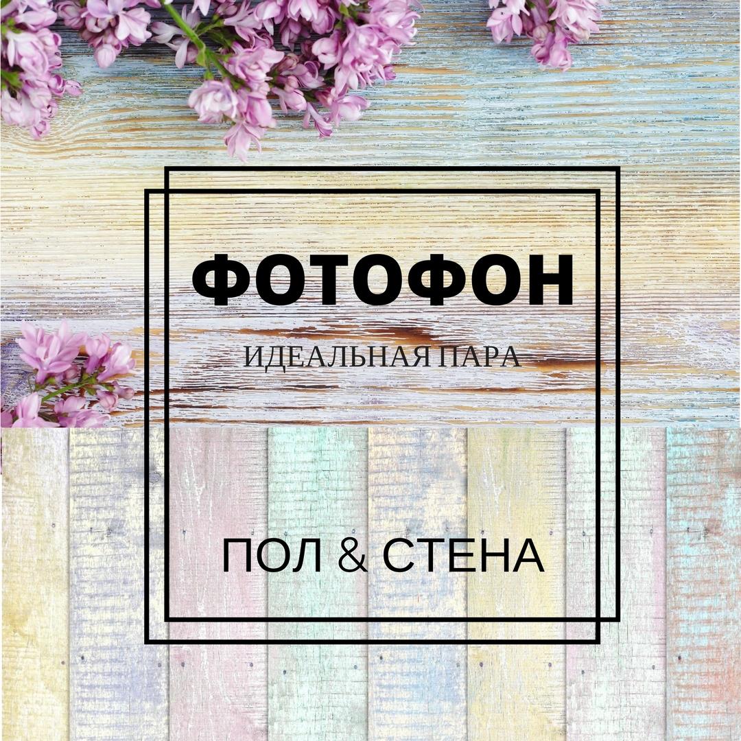 виниловый фон купить в Алматы