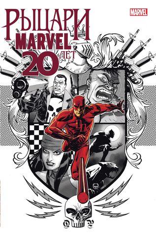 Рыцари Marvel. 20 лет (обложка «Рыцарский Герб»)