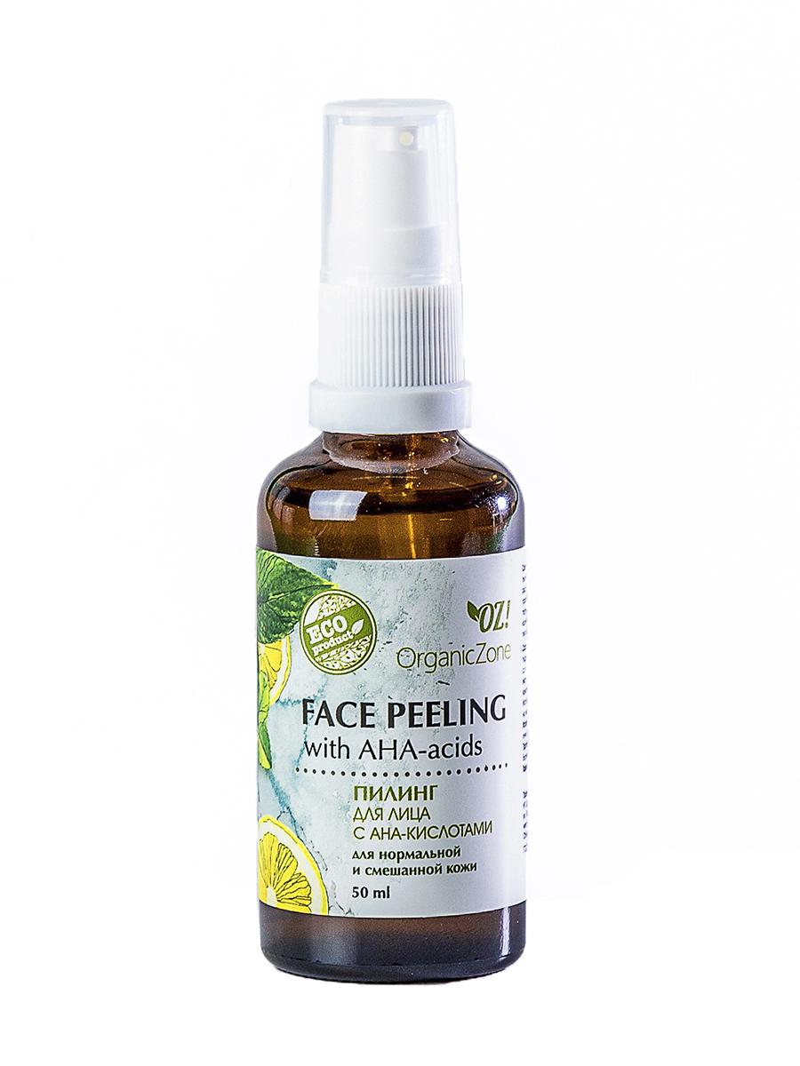 Пилинг для лица с АНА-кислотами для нормальной и смешанной кожи OrganicZone