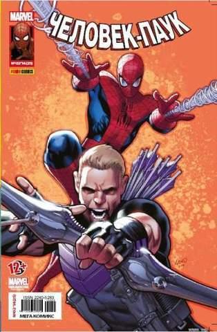 Человек-Паук №25 (Panini Comics)