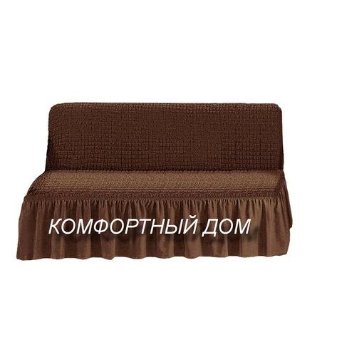Чехол на диван, без подлокотников, шоколад