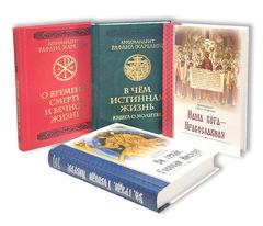 Комплект книг архимандрита Рафаила (Карелина)
