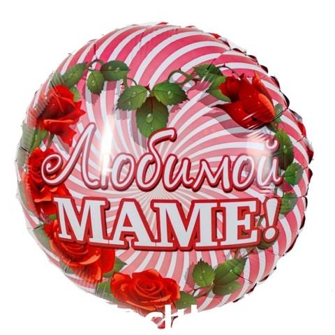 Фольгированный шар Любимой маме.jpg