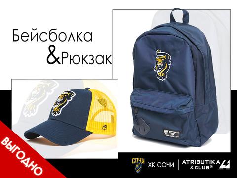 Комплект ХК Сочи (бейсболка подростковая и рюкзак)