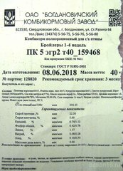 Комбикорм ПК-5 для цыплят-бройлеров, Богдановичский комбикормовый завод