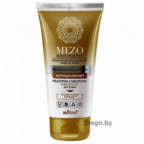 Мезокрем-сыворотка Push - Up & Lift для груди , 150 мл ( Mezo Body Complex )