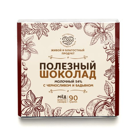 Шоколад молочный, 54% какао, на меду, с черносливом и бадьяном