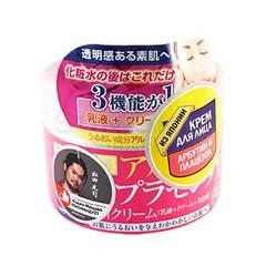 Cosmetex Roland Biyou-Geneki Крем для лица 3 в 1 улучшающий цвет кожи с арбутином и экстрактом плаце
