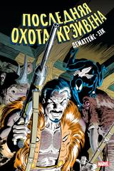 Человек-Паук. Последняя Охота Крэйвена. Золотая Коллекция. Эксклюзивное издание для Комиксшопов (ПРЕДЗАКАЗ!)