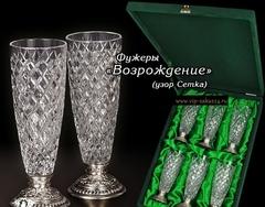 Набор фужеров ВОЗРОЖДЕНИЕ  рисунок СЕТКА 6шт. в подарочной коробке