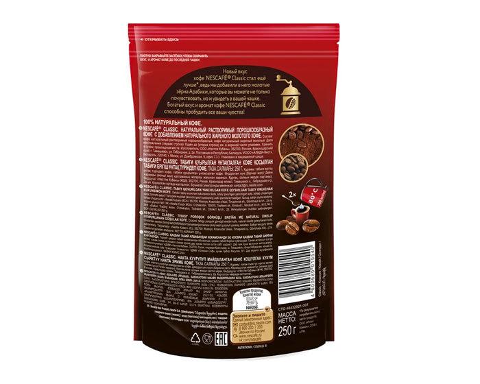 цена Кофе растворимый Nescafe Classic с добавлением молотой арабики, 250 г