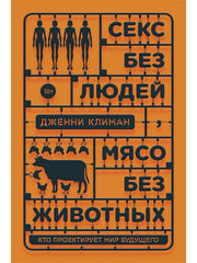 Секс без людей, мясо без животных. Кто проектирует мир будущего   Д. Климан