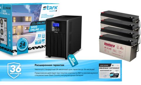 Комплект ИБП STARK COUNTRY 5000 ONLINE+GPL 12-150