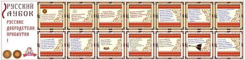Магнитный набор  «Русские добродетели:  Прибаутки №1»