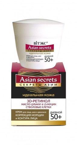 Витекс Секреты Азии Идеальная кожа Крем для лица и шеи и декольте Дневной 50+ 45мл