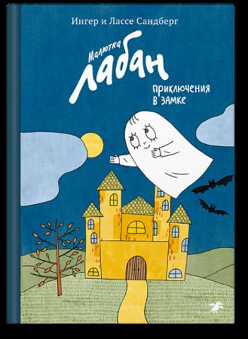 Малютка Лабан приключения в замке