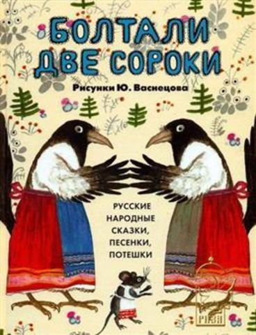Болтали две сороки. Русские народные сказки