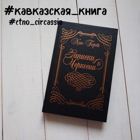 Хан-Гирей. Записки о Черкесии