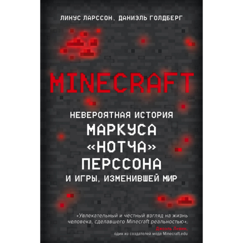 Minecraft. Невероятная история Маркуса