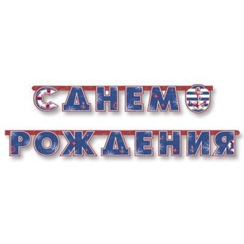 Гирлянда-буквы С ДР Морская 230см/П