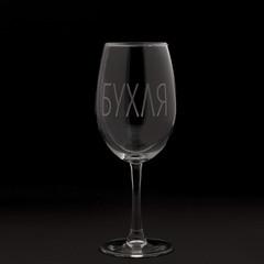 Бокал для вина «БУХЛЯ», 630 мл, фото 1