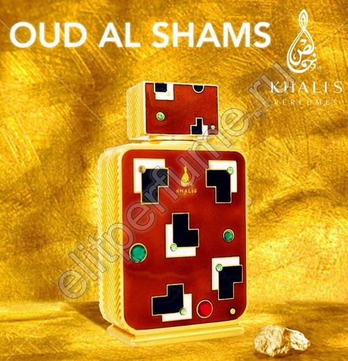 Пробник для Oud Al Shams Уд Аль Шамс 1 мл арабские масляные духи от Халис Khalis Perfumes