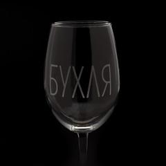 Бокал для вина «БУХЛЯ», 630 мл, фото 2