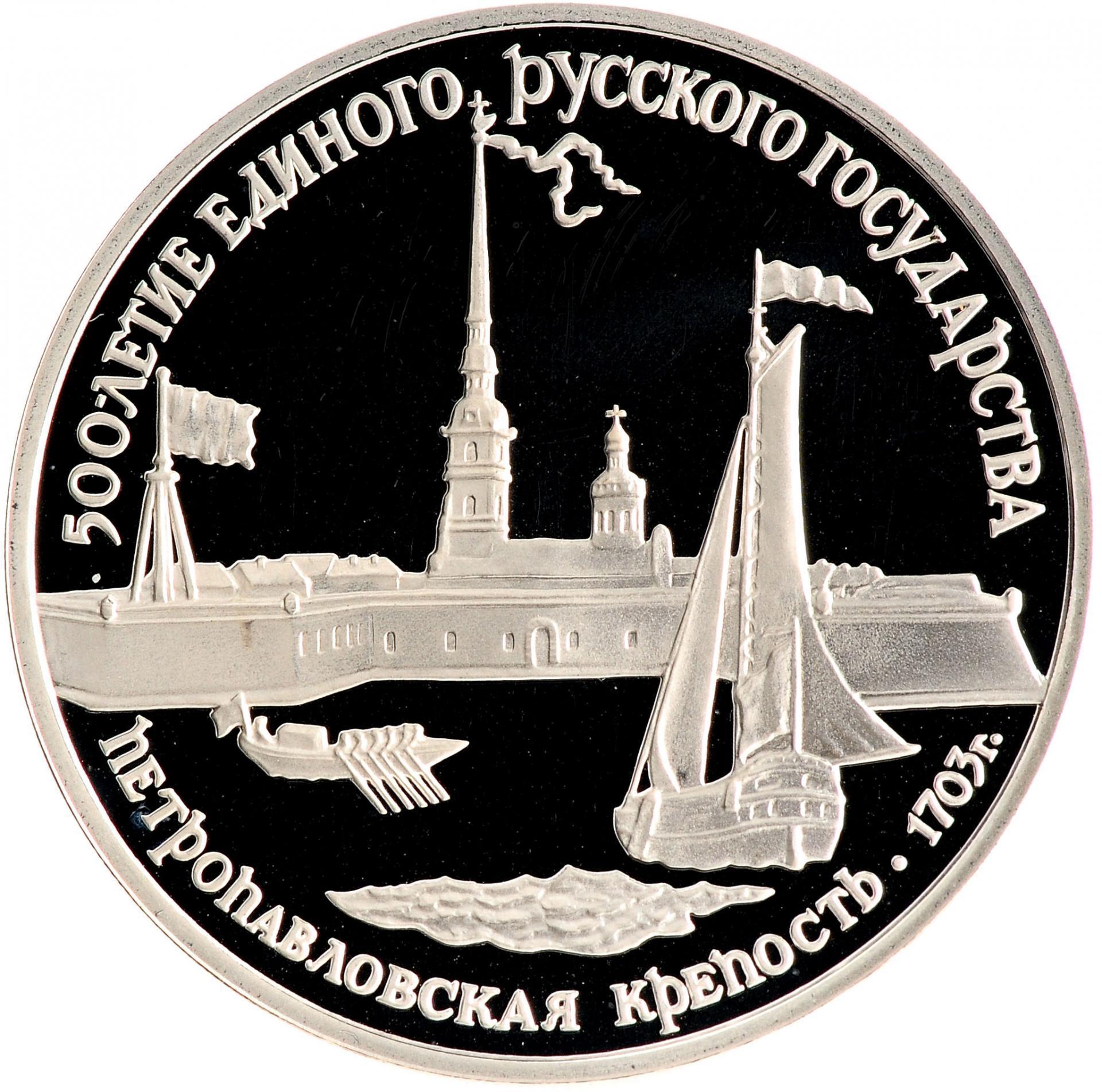 3 рубля 1990 год. Петропавловская крепость. Proof