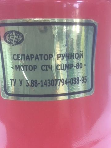 """Сепаратор молочный ручной """"Мотор Сич СЦМ-80-09"""""""