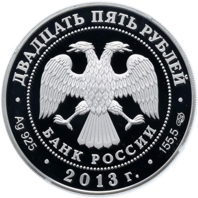 25 рублей - XXVII Всемирная летняя Универсиада. 2013 г. Proof